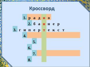 1.радио 2.баннер 3.гипертекст 4.