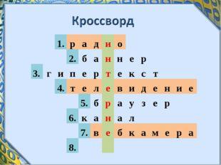 1.радио 2.баннер 3.гипертекст 4.те
