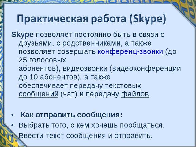 Skype позволяет постоянно быть в связи с друзьями, с родственниками, а также...