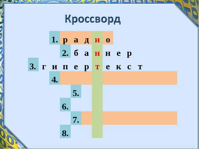 1.радио 2.баннер 3.гипертекст 4....