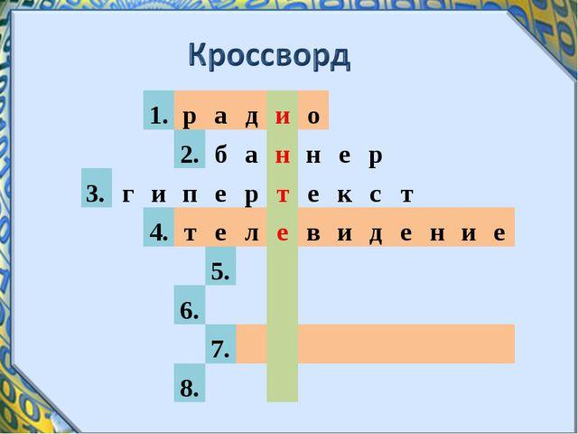 1.радио 2.баннер 3.гипертекст 4.те...