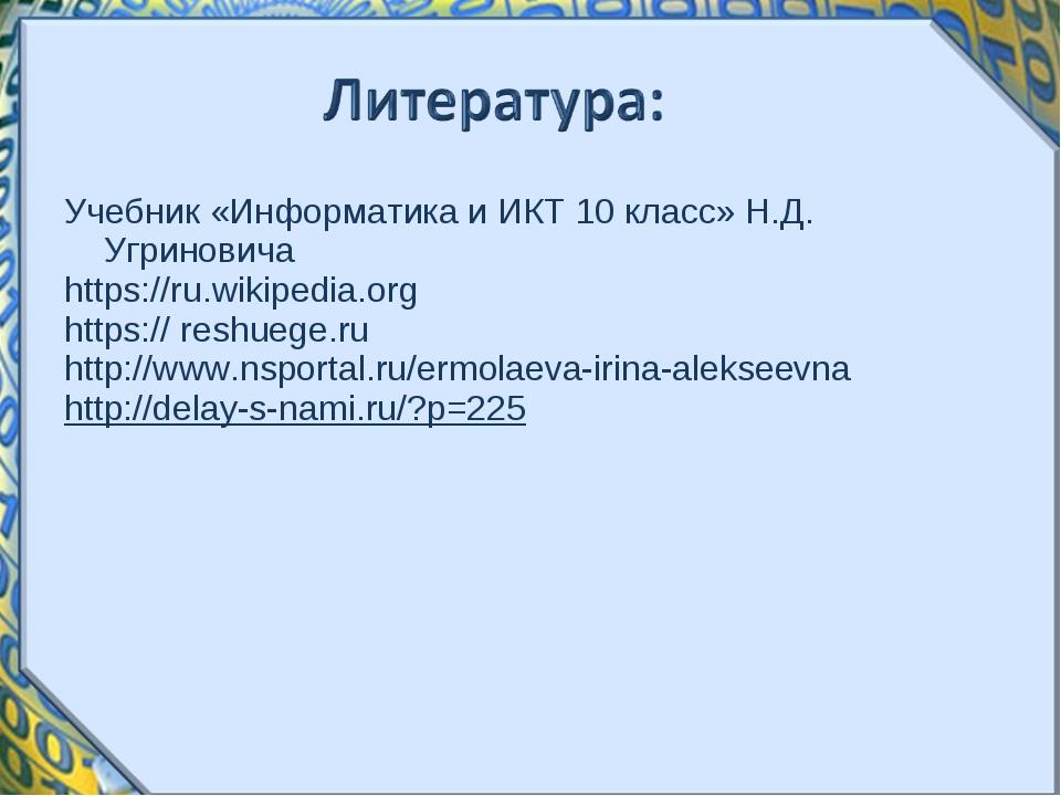 Учебник «Информатика и ИКТ 10 класс» Н.Д. Угриновича https://ru.wikipedia.org...