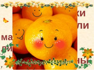 Школьники выращивали мандарины, лимоны и апельсины. 7