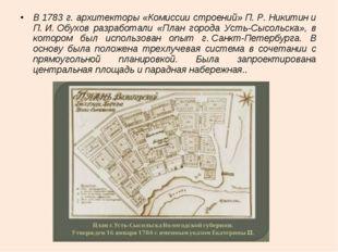 В1783 г. архитекторы «Комиссии строений»П.Р.Никитини П.И.Обухов разраб