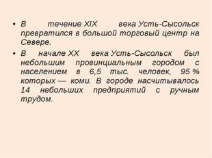 В течениеXIX векаУсть-Сысольск превратился в большой торговый центр на Севе