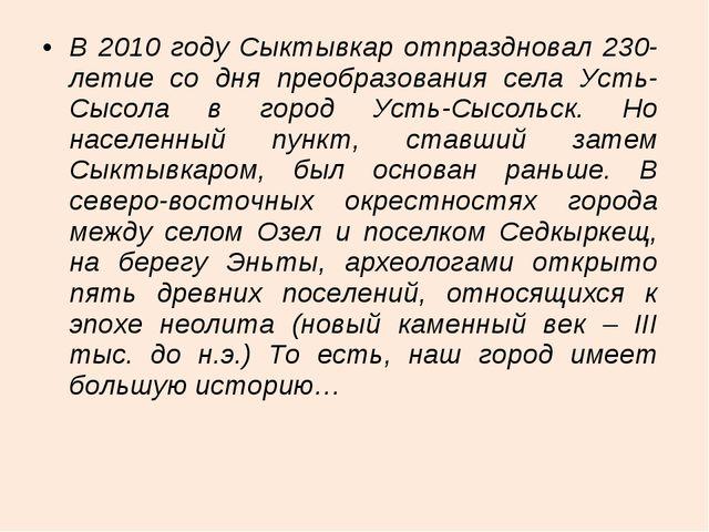 В 2010 году Сыктывкар отпраздновал 230-летие со дня преобразования села Усть-...