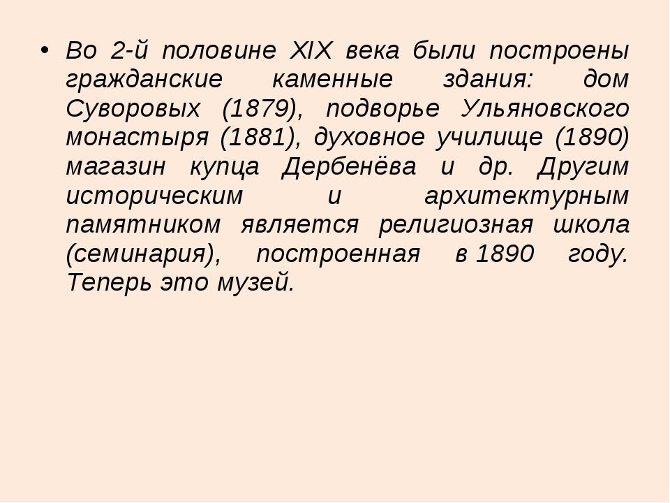 Во 2-й половине XIX века были построены гражданские каменные здания: дом Суво...