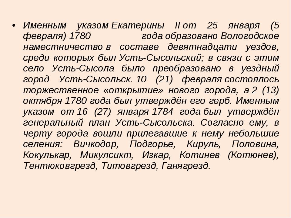 Именным указомЕкатерины IIот 25 января (5 февраля)1780 годаобразованоВол...