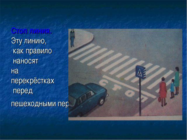 Стоп линия. Эту линию, как правило наносят на перекрёстках перед пешеходными...
