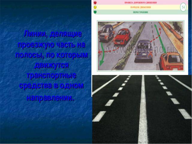 Линии, делящие проезжую часть на полосы, по которым движутся транспортные ср...