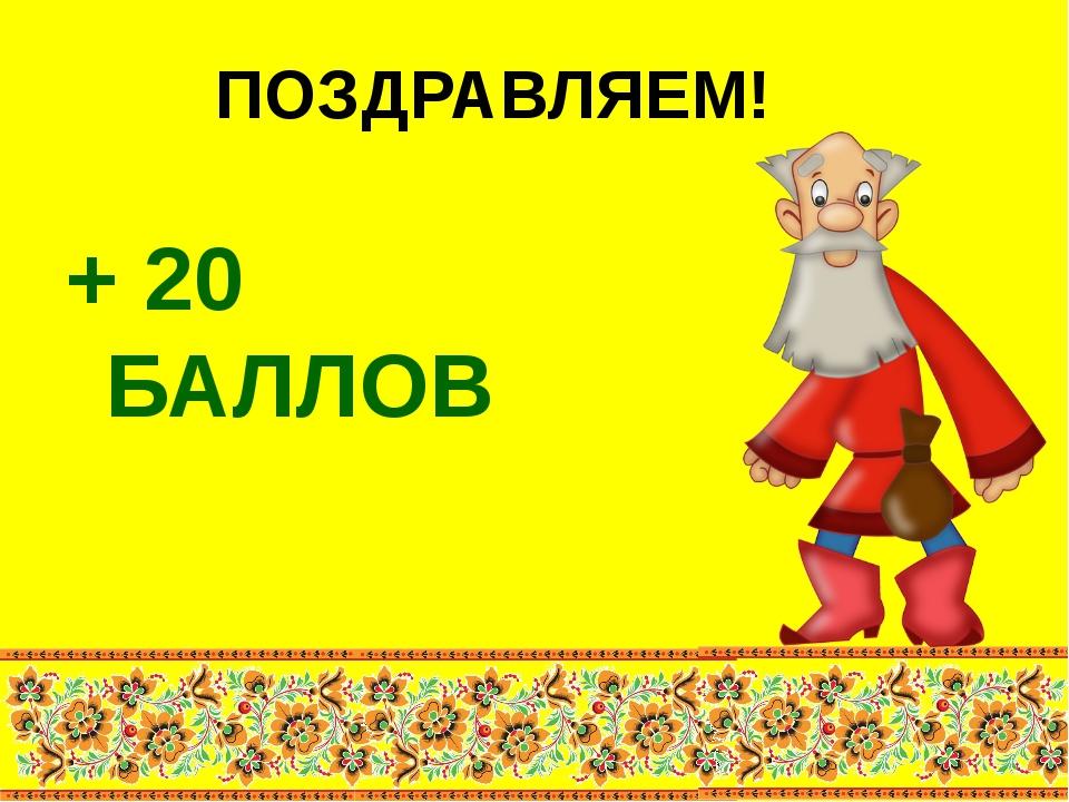 УВЫ! - 10 БАЛЛОВ