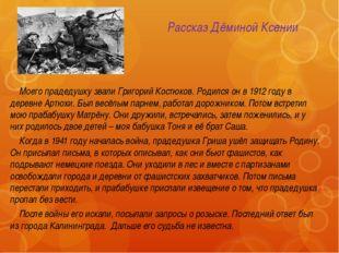 Рассказ Дёминой Ксении Моего прадедушку звали Григорий Костюков. Родился он в
