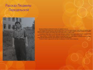 Мой дедушка Передельский Дмитрий Степанович жил в деревне Кочержинка. Когда