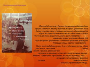 Рассказ Александры Ионочкиной Мою прабабушку зовут Евдокия Илларионовна Бобр