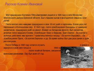 Рассказ Ксении Ивановой Мой прадедушка Крупенин Пётр Дмитриевич родился в 192