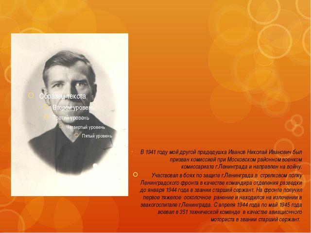 В 1941 году мой другой прадедушка Иванов Николай Иванович был призван комисс...
