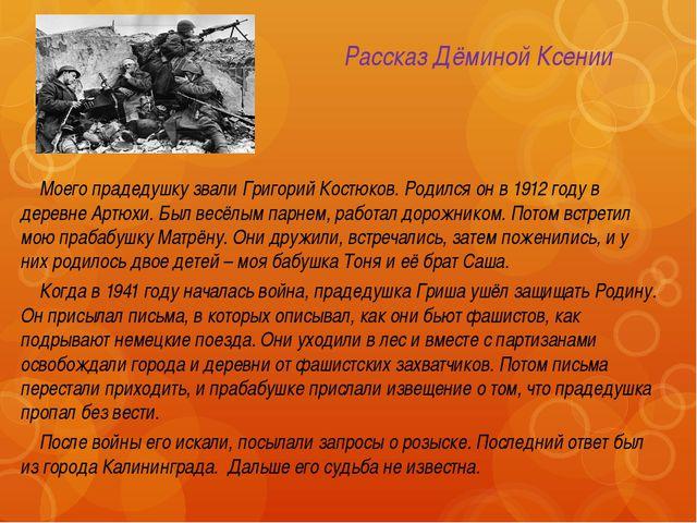 Рассказ Дёминой Ксении Моего прадедушку звали Григорий Костюков. Родился он в...