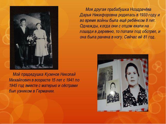 Мой прадедушка Кузенов Николай Михайлович в возрасте 15 лет с 1941 по 1945 г...