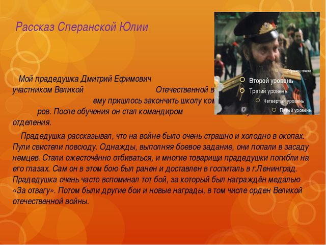Рассказ Сперанской Юлии Мой прадедушка Дмитрий Ефимович Рассказов был участни...