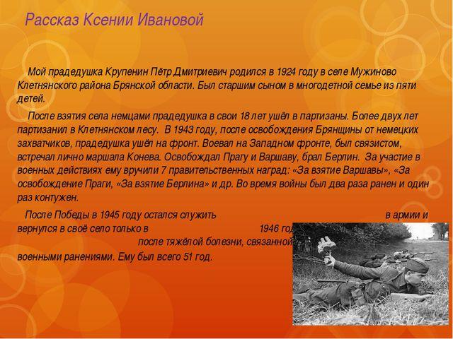 Рассказ Ксении Ивановой Мой прадедушка Крупенин Пётр Дмитриевич родился в 192...