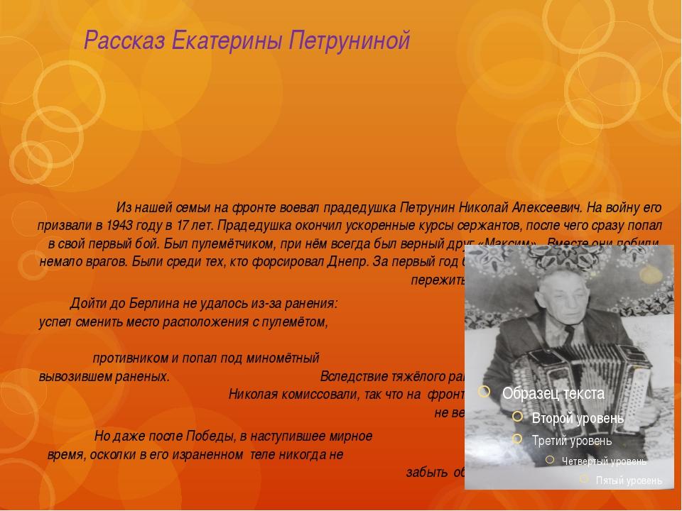 Рассказ Екатерины Петруниной Из нашей семьи на фронте воевал прадедушка Петру...