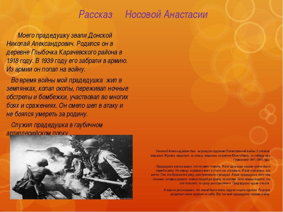 Рассказ Носовой Анастасии Моего прадедушку звали Донской Николай Александрови...