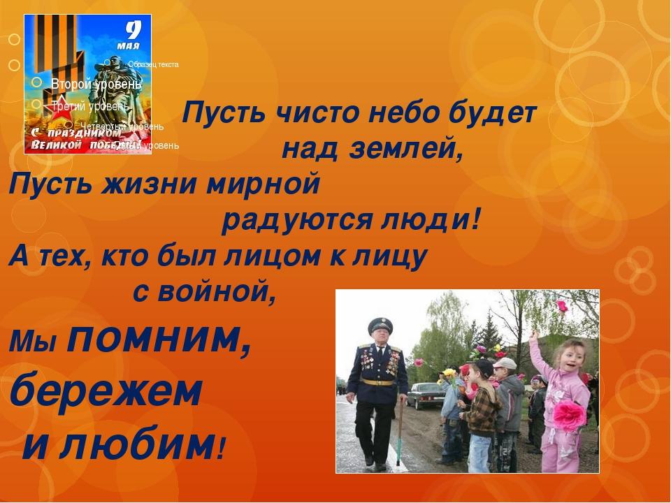 Пусть чисто небо будет над землей, Пусть жизни мирной радуются люди! А тех,...