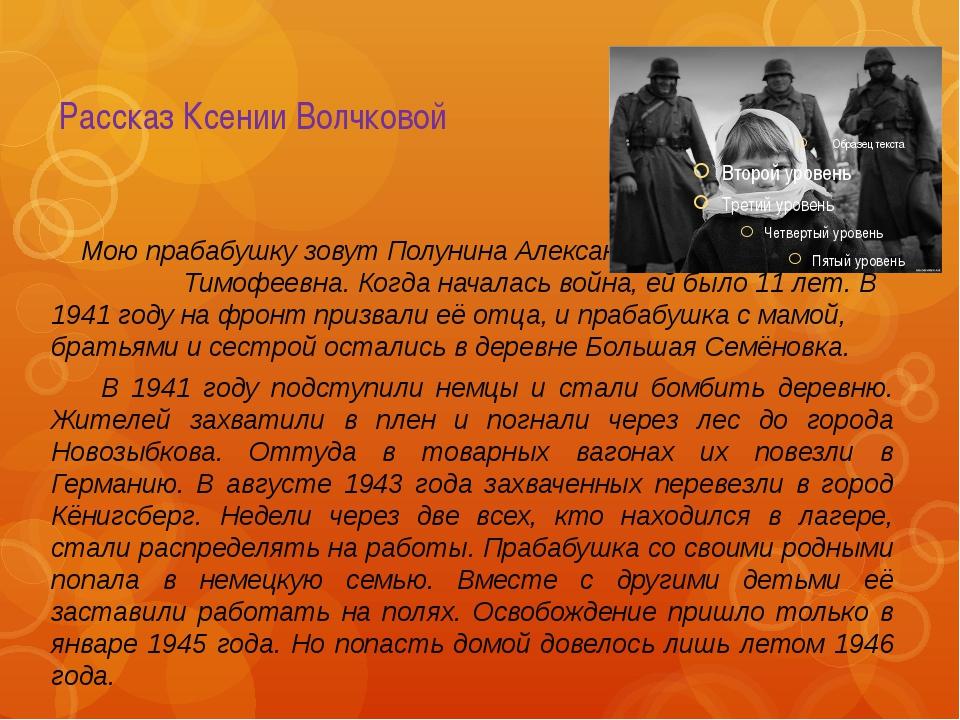 Рассказ Ксении Волчковой Мою прабабушку зовут Полунина Александра Тимофеевн...