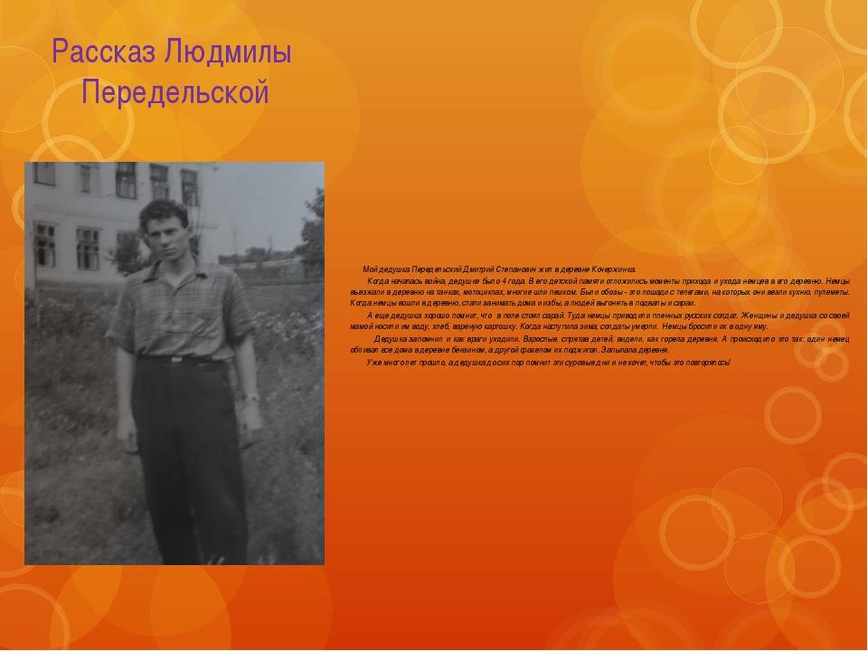 Мой дедушка Передельский Дмитрий Степанович жил в деревне Кочержинка. Когда...