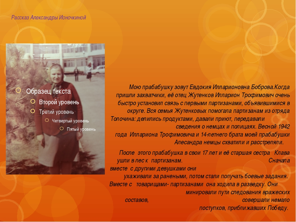 Рассказ Александры Ионочкиной Мою прабабушку зовут Евдокия Илларионовна Бобр...