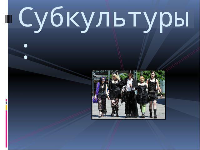 Субкультуры: