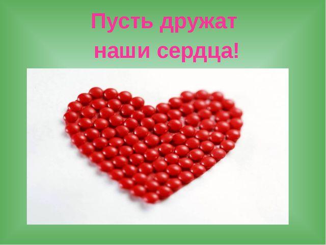 Пусть дружат наши сердца!