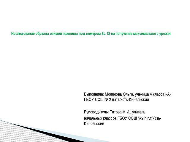 Выполнила: Молянова Ольга, ученица 4 класса «А» ГБОУ СОШ № 2 п.г.т.Усть-Кине...