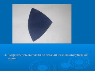 4. Выкроить деталь головы по лекалам из хлопчатобумажной ткани.