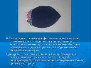 6. Полученные треугольные фестоны из ткани в четыре сложения уложить на детал