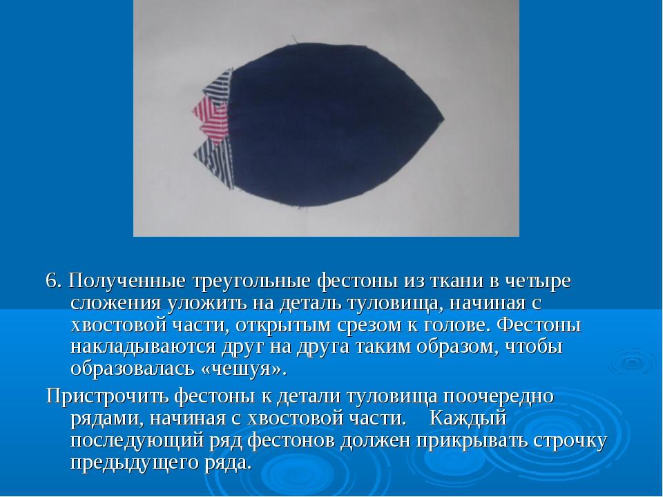 6. Полученные треугольные фестоны из ткани в четыре сложения уложить на детал...