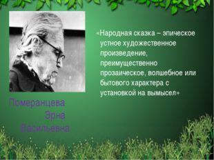 Померанцева Эрна Васильевна «Народная сказка – эпическое устное художественно