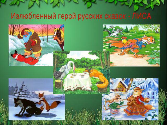 Излюбленный герой русских сказок - ЛИСА *