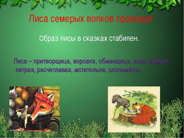 Лиса семерых волков проведет Образ лисы в сказках стабилен. Лиса – притворщи...
