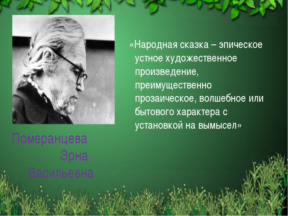 Померанцева Эрна Васильевна «Народная сказка – эпическое устное художественно...
