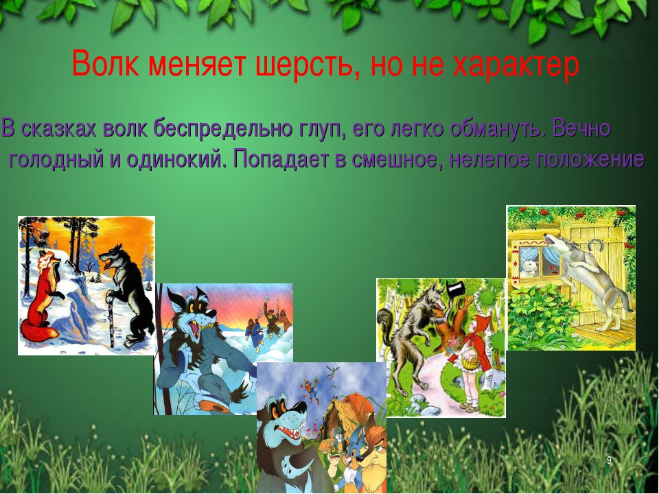 Волк меняет шерсть, но не характер В сказках волк беспредельно глуп, его легк...