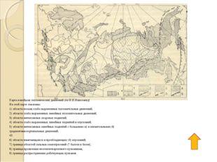 Карта новейших тектонических движений (по Н.И.Николаеву) На этой карте показа