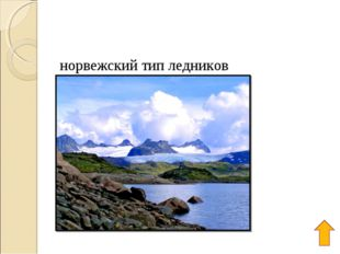 норвежский тип ледников