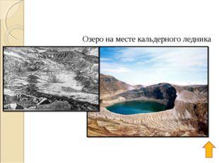 Озеро на месте кальдерного ледника