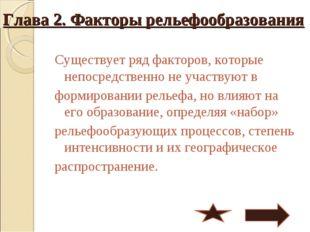 Глава 2. Факторы рельефообразования Существует ряд факторов, которые непосред