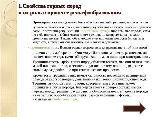 1.Свойства горных пород и их роль в процессе рельефообразования Проницаемост...