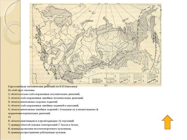 Карта новейших тектонических движений (по Н.И.Николаеву) На этой карте показа...