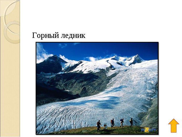 Горный ледник