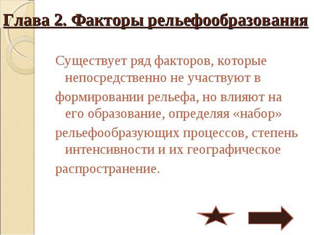 Глава 2. Факторы рельефообразования Существует ряд факторов, которые непосред...