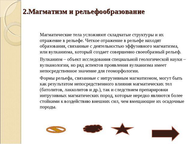 2.Магматизм и рельефообразование Магматические тела усложняют складчатые стр...